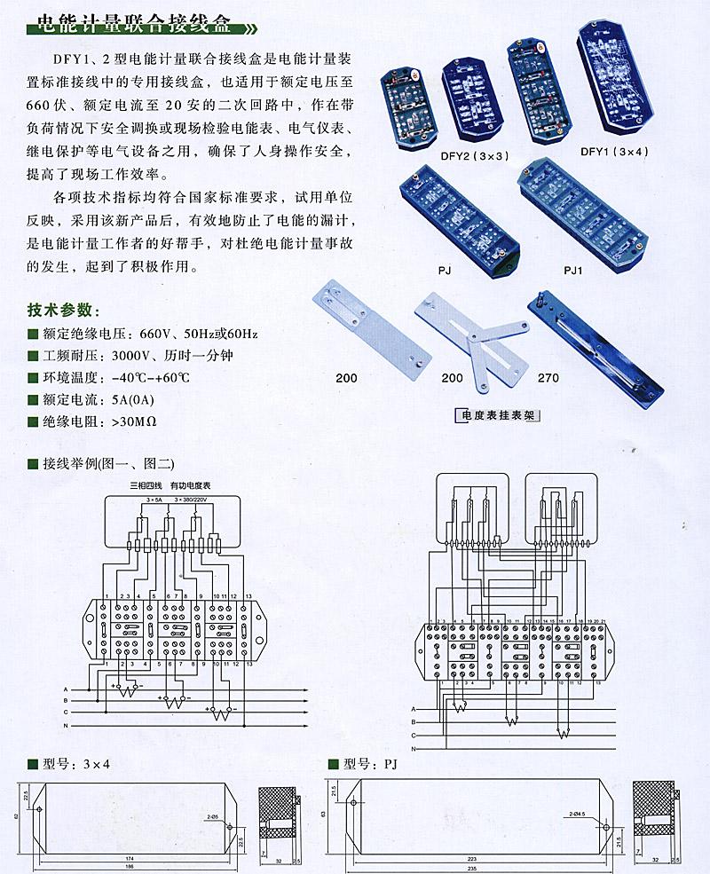 电能计量联合接线盒