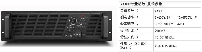 va400专业功放